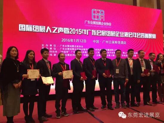 喜讯:宏进展览荣升为广东会展组展企业协会理事单位